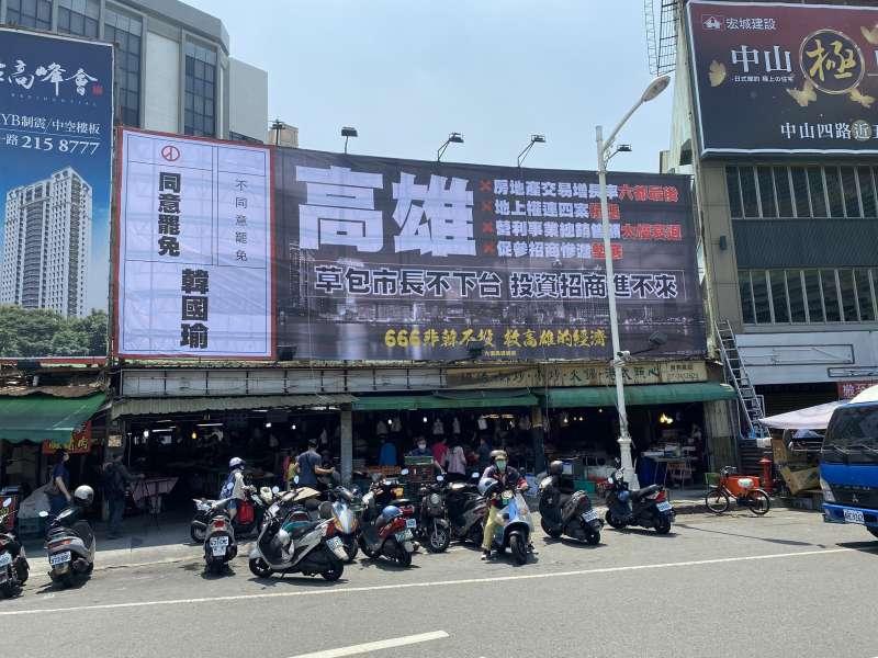 罷韓團體不畏市府選擇性執法,揚起第二塊帆布廣告,大酸高市府政績。 (圖/徐炳文攝)