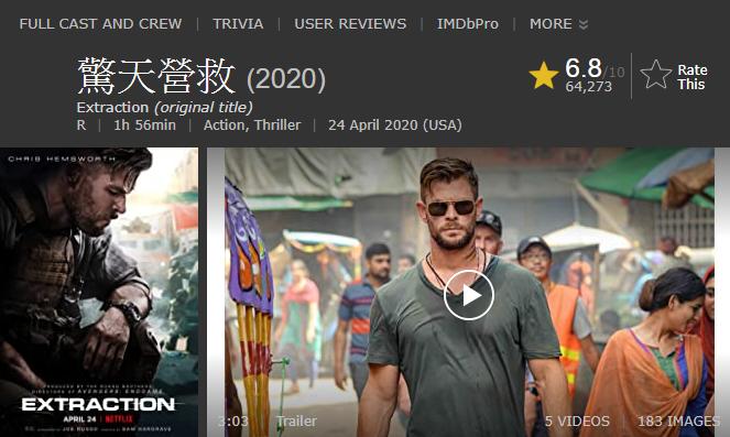 第八名《驚天營救》(圖/擷取自IMDb)