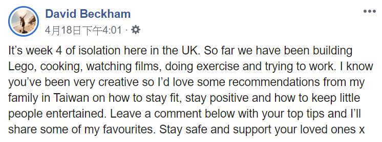 20200430-英國足球明星貝克漢在臉書發文提及台灣,發文時間旁的齒輪符號顯示文章權限是被限定的。(截自David Beckham臉書)