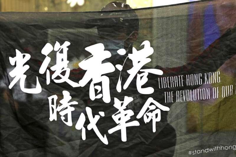 香港去年6月爆發反送中運動,雖受疫情影響,至今還是有零星抗議行動。(AP)