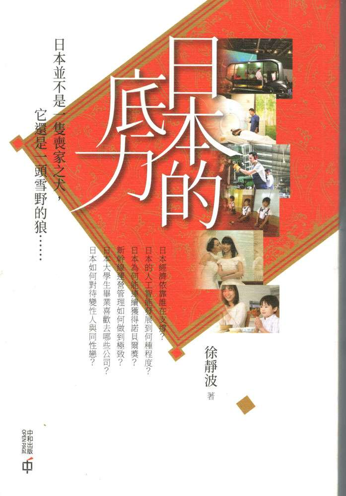 《日本的底力》是徐靜波最新出版的文集,結集約50篇短文介紹日本的經濟與社會文化。(中和出版提供)