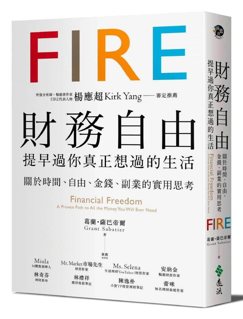 《財務自由,提早過你真正想過的生活:楊應超Kirk Yang審定推薦,關於時間、自由、金錢、副業的實用思考》(遠流出版提供)