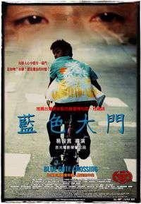 電影「藍色大門」導演易智言近日批政大學生「又醜又笨」惹議。圖為藍色大門宣傳照。(資料照,取自維基百科)