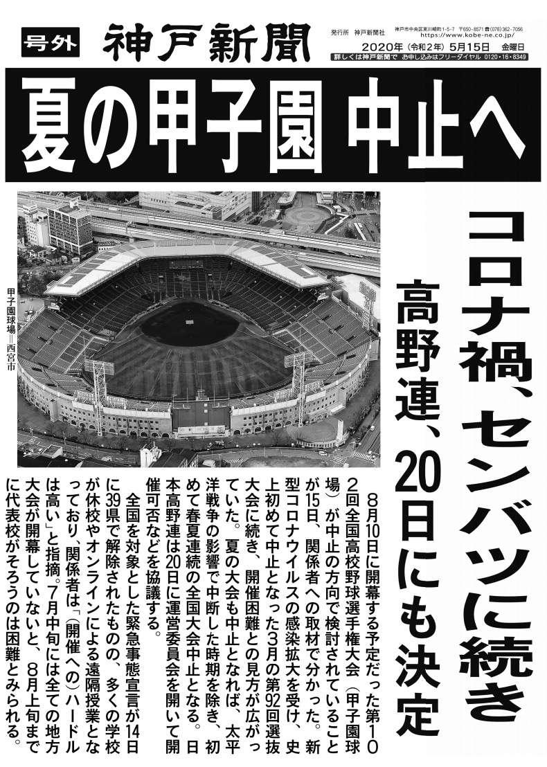 《神戶新聞》15日發出號外,報導夏季甲子園可能停辦的消息。(翻攝網路)