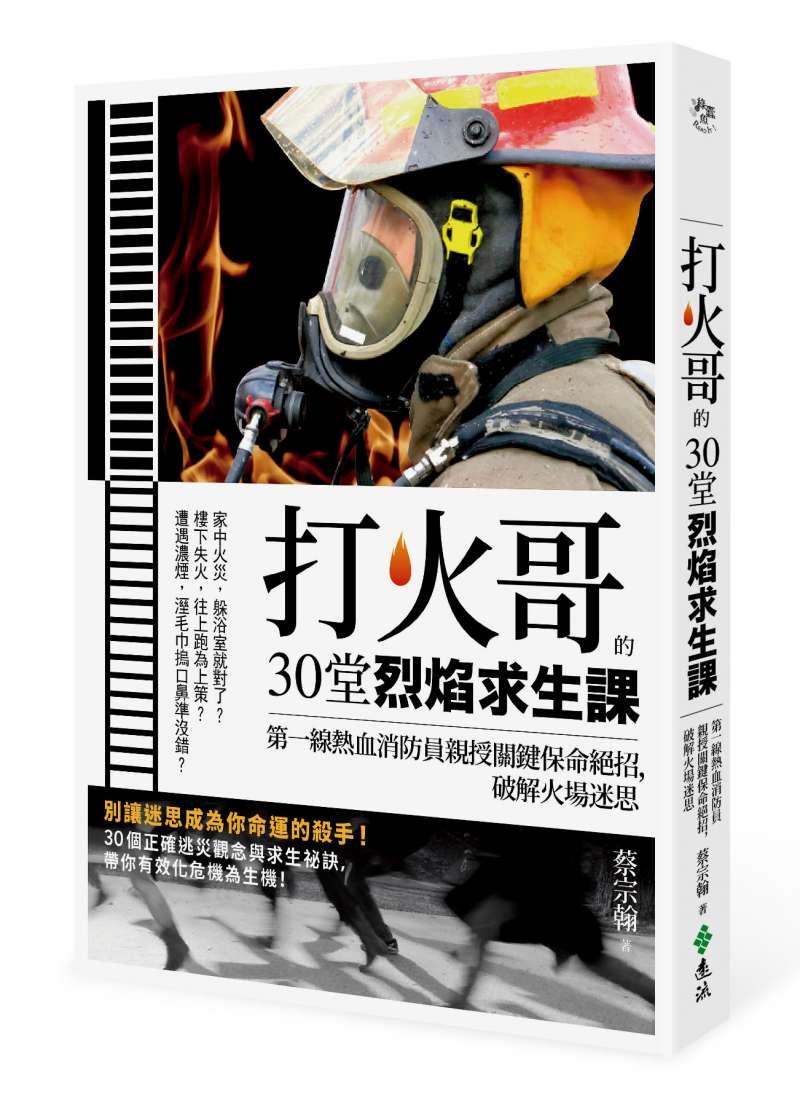 《打火哥的30堂烈焰求生課:第一線熱血消防員親授關鍵保命絕招,破解火場迷思》