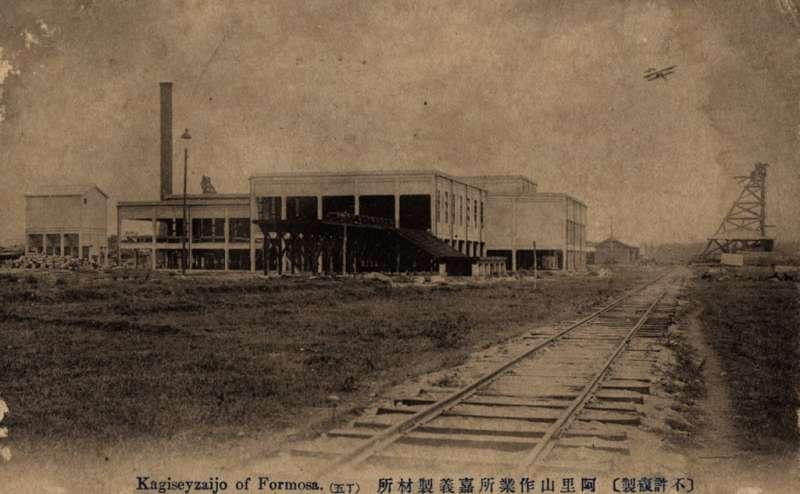 圖5:日治時期的嘉義製材工場(圖/作者提供)