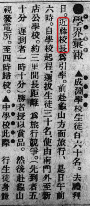 圖13:出自漢文臺灣日日新報,明治41(1908)12月5日,第2版