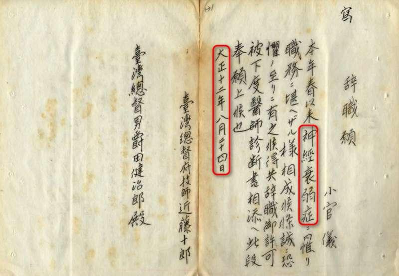 圖14:近藤十郎的親筆辭呈(引用自中研院臺史所)