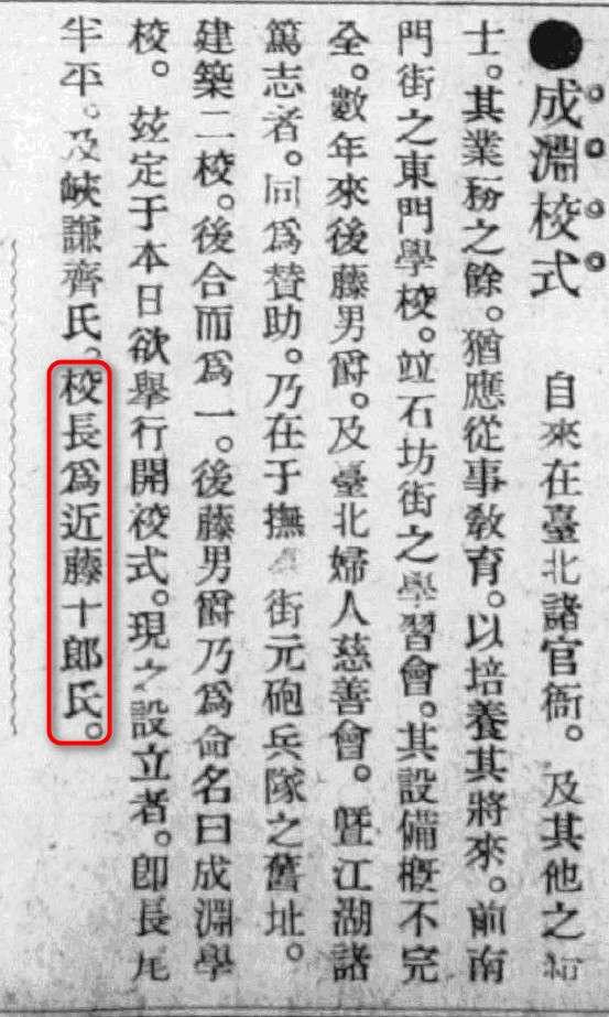 圖10:出自漢文臺灣日日新報,明治41年(1908)4月28日,第2版