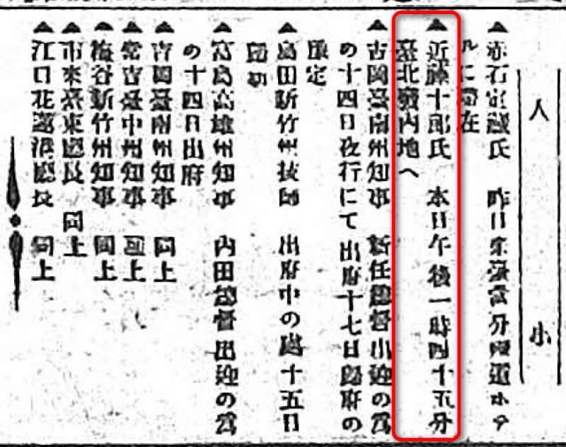 圖11:出自臺灣日日新報,大正12年(1923)10月16日,第2版