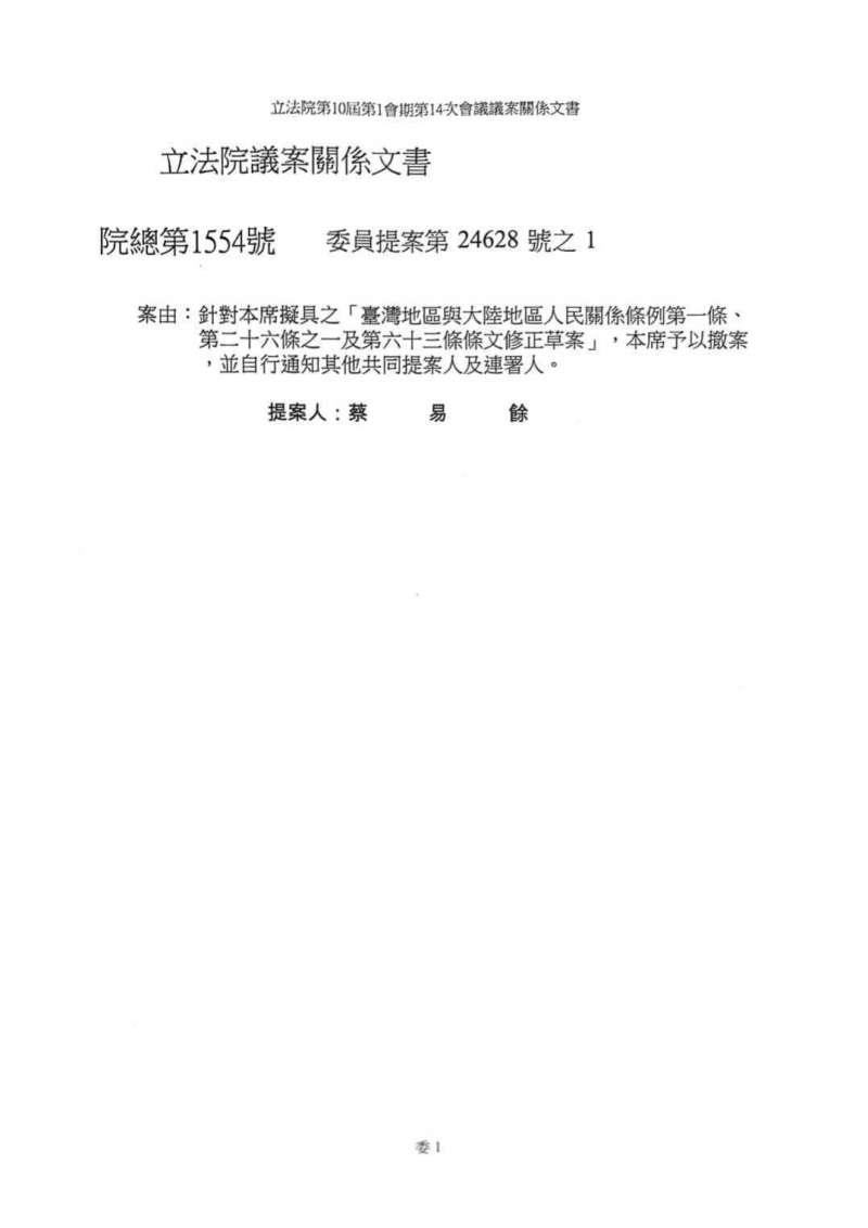 20200515-民進黨立委蔡易餘撤回日前提出的兩岸人民關係條例修正案。(陳玉珍提供)