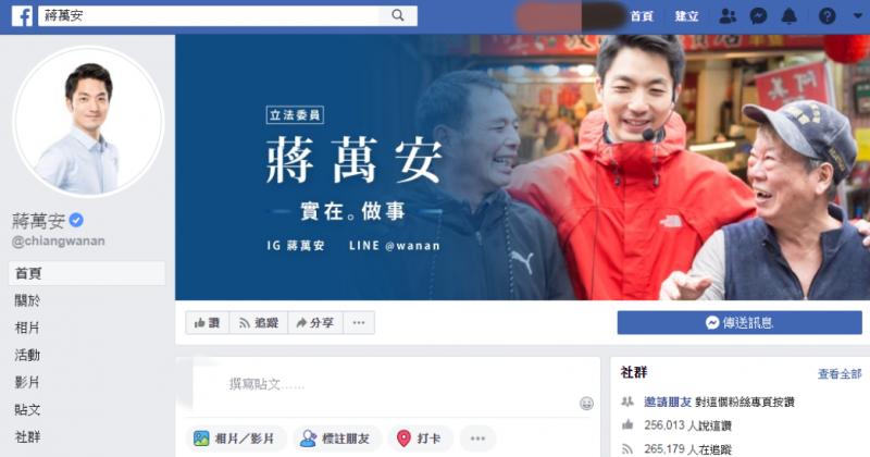 20200516-蔣萬安臉書粉專已有破25萬人按讚。(資料照,取自蔣萬安臉書)