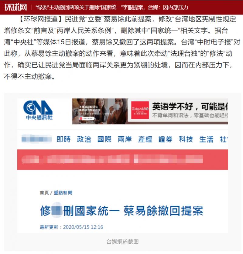 中國官媒《環球網》15日引用台灣《中央社》報導時,刻意將「憲」及「武漢肺炎」等字詞打上馬賽克。(取自環球網)