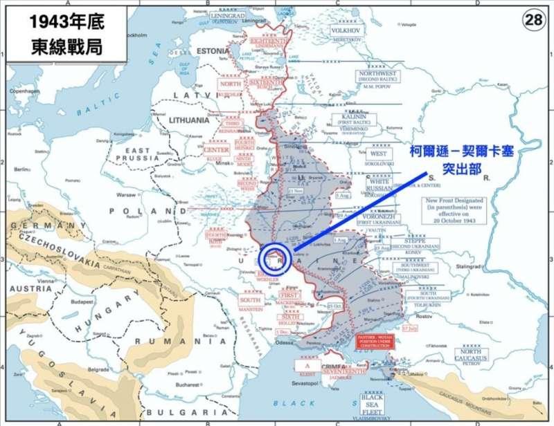 20200518-1943年底東線戰場局勢。(作者根據美國西點軍校二戰地圖集修改)