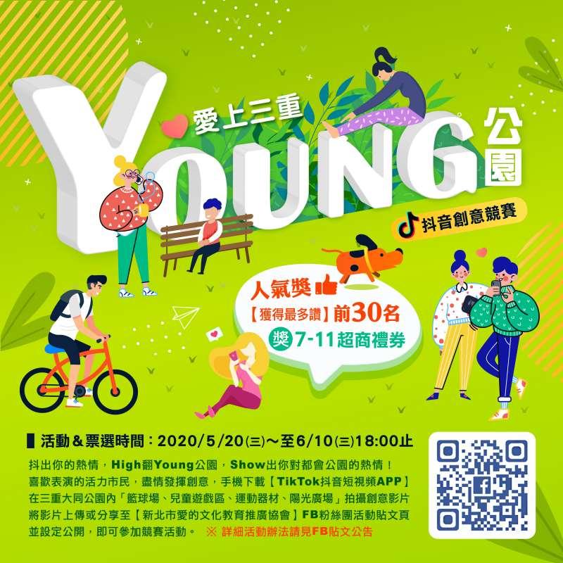 愛的文化教育推廣協會舉辦「公園好young抖音創意競賽」,推廣大同公園改建整治成果。(圖/愛的文化教育推廣協會提供)