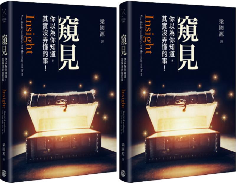 《窺見:你以為你知道,其實沒弄懂的事!》立體書封。(台灣金融研訓院)