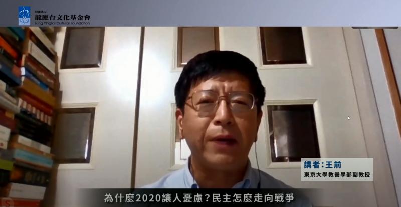 20200523-龍應台文化基金會於23日下午2時舉辦2020年思沙龍線上論壇「為什麼2020讓人憂慮?民主怎麼走向戰爭」。(資料照,截自龍應台文化基金會YouTube)
