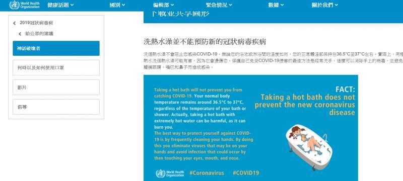 20200523-世界衛生組織(WHO)於官網最新增設的闢謠專區圖示,呼籲民眾勿輕信流言與偏方。(取自WHO官網)