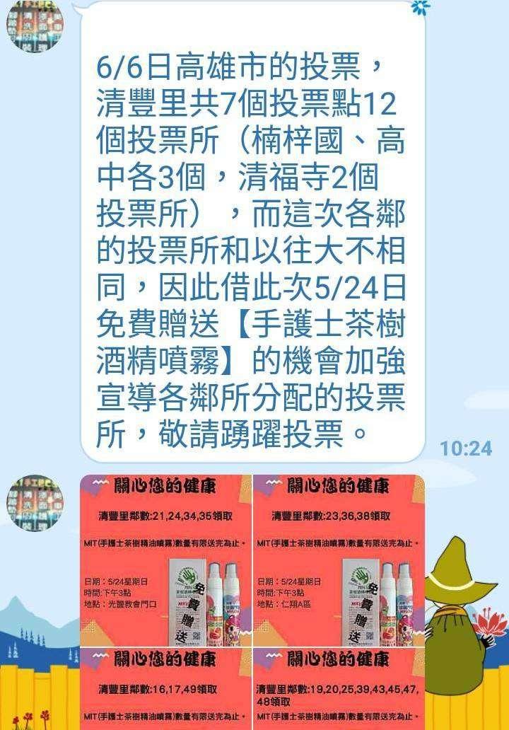 20200527-國民黨團27日上午召開記者會,直指罷韓支持者發送價值200元的茶樹精油乾洗手,會中出示文宣、錄音以及發放公告截圖。(國民黨團提供)