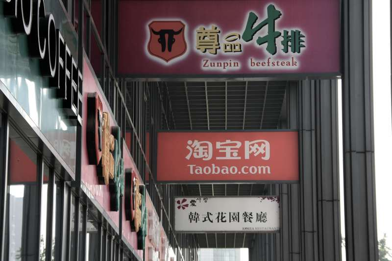 淘寶台灣將強勢回歸,砸重金要主打這五項全免費。(圖/取自flickr)