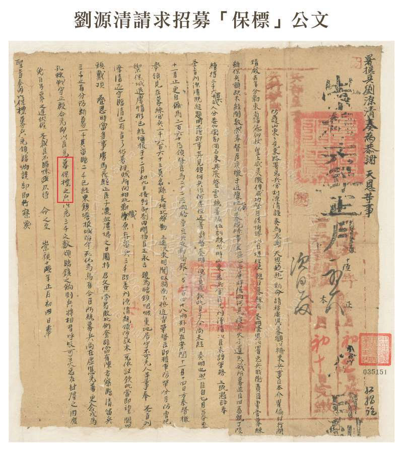 2劉源清提議「募保標之兵」的奏文,封面註記崇禎皇帝在正月初四降旨批示。(圖/)