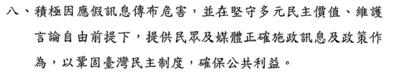 防範假訊息列入行政院長施政報告。