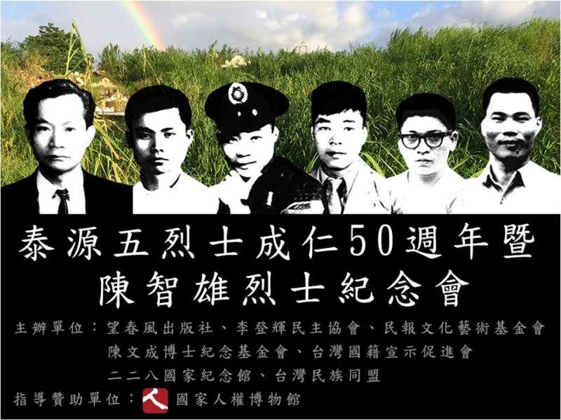 泰源五烈士暨陳智雄追思會(取自台灣民族同盟臉書)。