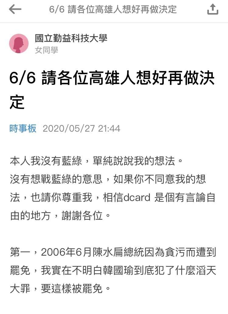 針對高雄市長韓國瑜罷免案,一名網友在Dcard發表文章,呼籲高雄人「想好再做決定」。(取自Dcard)