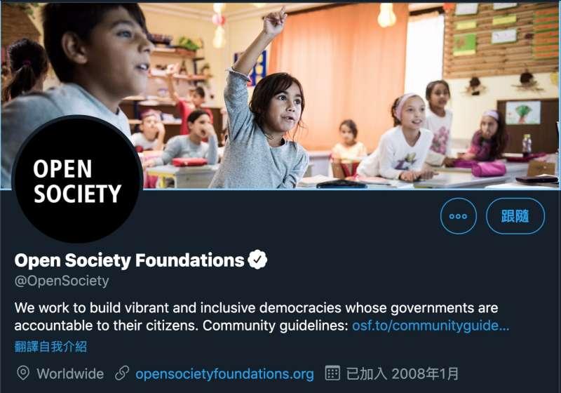 索羅斯捐助成立的「開放社會基金會」。(翻攝官方推特)
