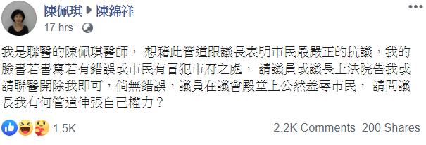 20200602-台北市長柯文哲夫人陳佩琪昨(1)日到台北市議會議長陳錦祥臉書詢問自己有何管道伸張權力。(取自陳錦祥粉絲專頁)