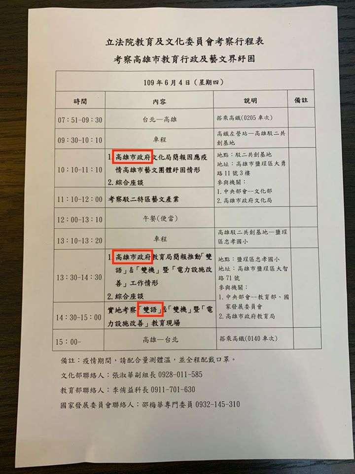 20200603-教育文化委員會的國民黨團召委高金素梅在休會期間辦理考察,明(4)日就要去高雄市政府文化局及教育局考察。(取自吳思瑤臉書)