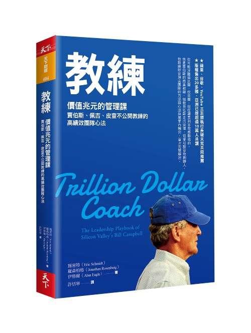 教練:賈伯斯、佩吉、皮查不公開教練的高績效團隊心法。(圖:天下雜誌)