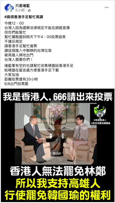20200605-臉書粉專「只是堵藍」貼文請香港幫忙宣傳罷韓,恐已違反《選罷法》規定。(截自臉書「只是堵藍」)