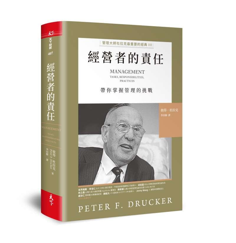 管理大師彼得.杜拉克最重要的經典套書。(圖:天下雜誌)