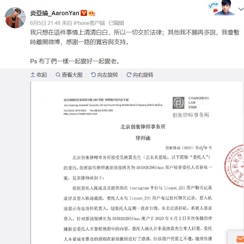 20200606-藝人炎亞綸表示自己將暫時離開微博。(取自炎亞綸微博)