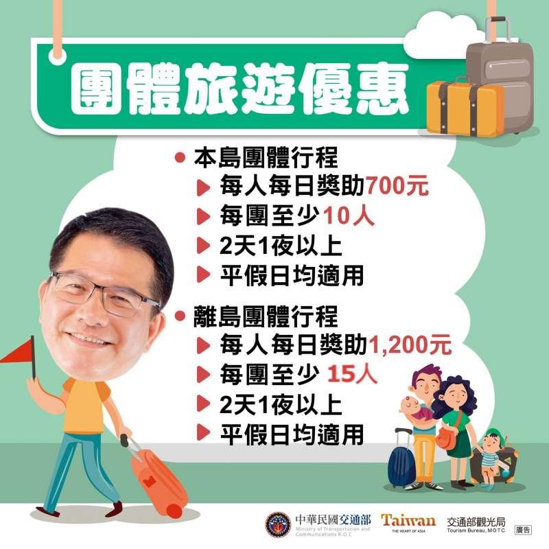 交通部長林佳龍8日出席「安心旅遊國旅補助方案」(觀光局)