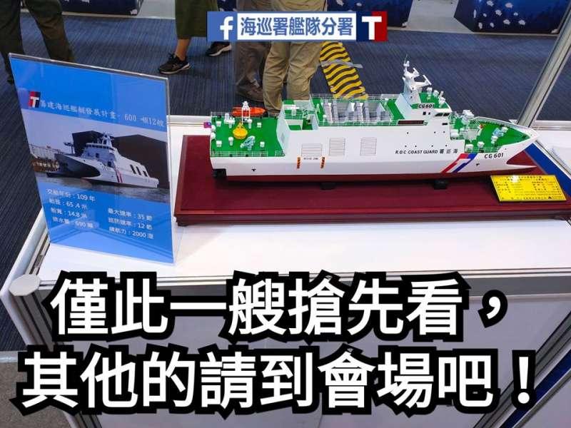 20200608-近期才剛下水的600噸級巡防艦模型在高雄展覽館登場。(取自海巡署艦隊分署臉書)
