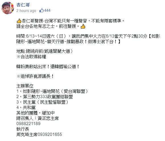 20200609-杏仁哥號召韓粉上凱道抗議。(取自杏仁哥臉書)