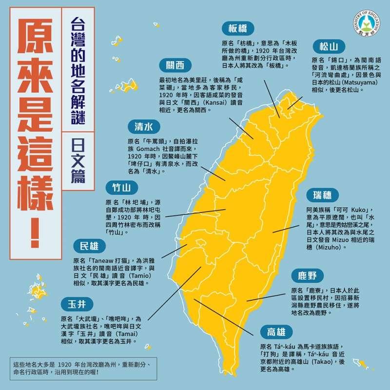 交育部公開這些地名的歷史。(圖/取自教育部臉書)