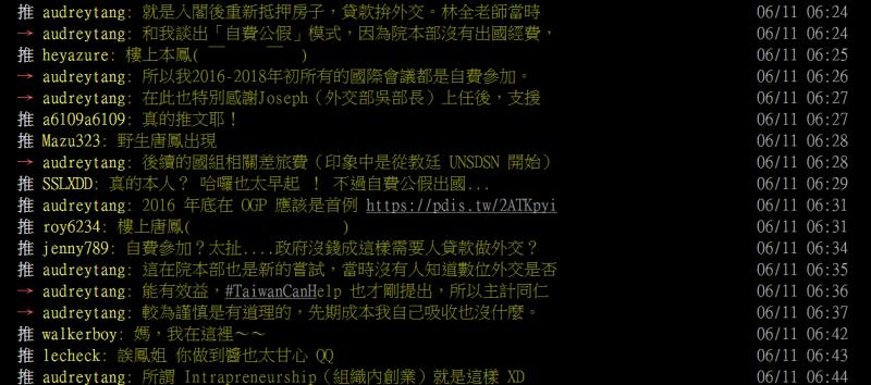 20200611-一名網友今(11)日在PTT發文,提到唐鳳在2007年取得房屋,但到2017年財產申報中仍有兩筆房貸,總計約1036萬元,而唐鳳也在貼文下方親自回覆負債原因。(取自PTT)
