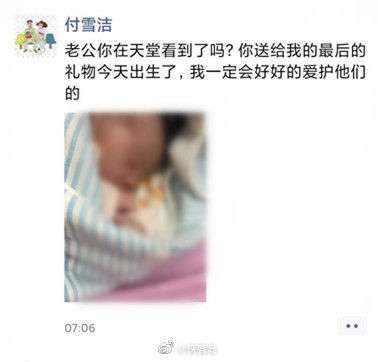 李文亮醫師妻子付雪潔在朋友圈的發文(微信截圖)