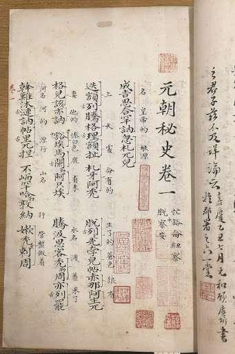 蒙古祕史是用蒙古文寫出最早的一本蒙古歷史,記載了大量成吉思汗一生的經歷,大部份都是第一手史料,甚至是唯一的記載。(作者提供)