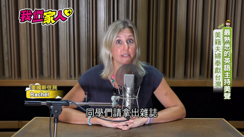 曾經在空中英語教室,擔任節目主持人的Rachel,決定在台灣落地生根。(圖/我們一家人提供)