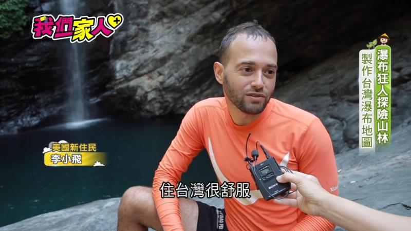 一起跟著瀑布狂人李小飛,走訪台灣最美的秘境。(圖/我們一家人提供)