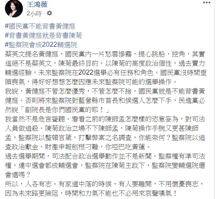 (截自王鴻薇臉書)