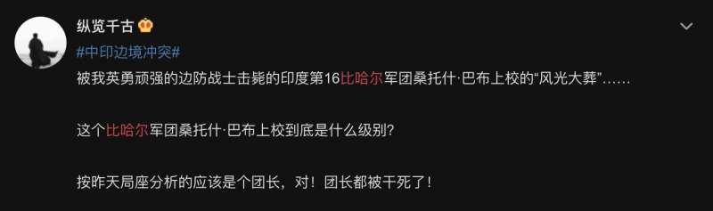 中國網友對中印衝突的點評。