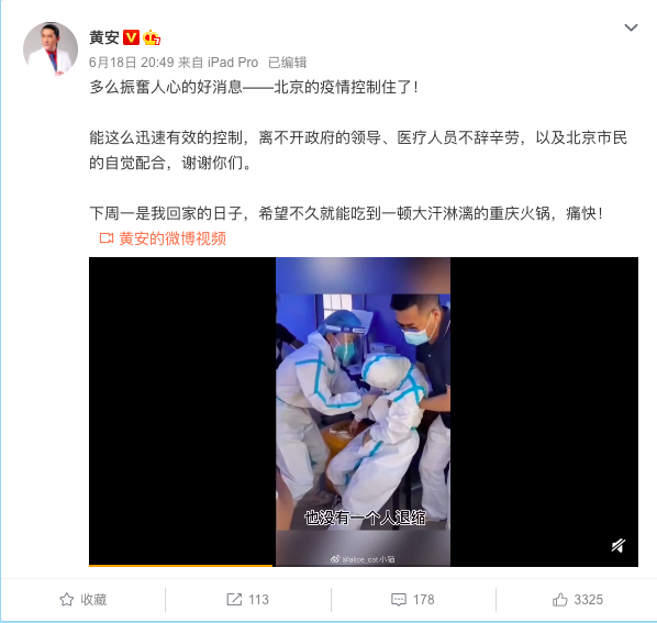 20200619-藝人黃安在微博發文,指北京疫情已經有所控制。(資料照,截自黃安微博)