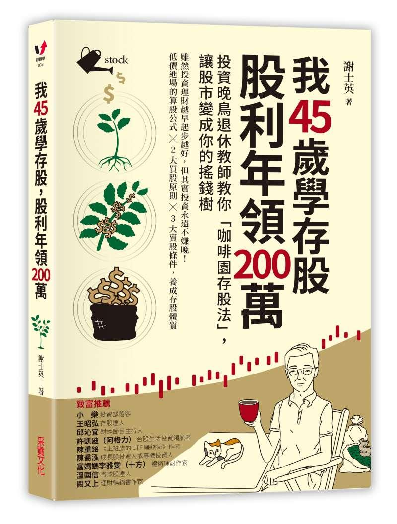 《我45歲學存股,股利年領200萬:投資晚鳥退休教師教你「咖啡園存股法」,讓股市變成你的搖錢樹》