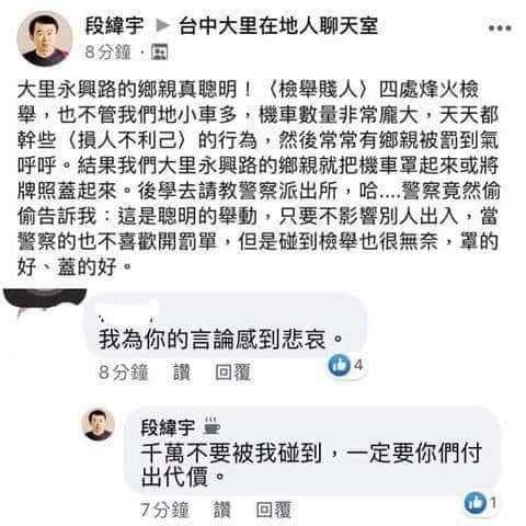 有網友留言質疑段緯宇,段則回應「千萬不要被我碰到」。(取自臉書)