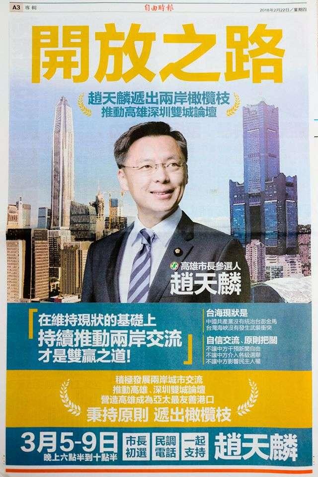 民進黨高雄市黨部主委趙天麟曾在2018年民進黨高雄市長初選時提出舉辦雙城論壇。(取自趙天麟臉書)